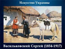 5107871_Vasilkovskii_Sergei_1854_1917 (250x188, 54Kb)
