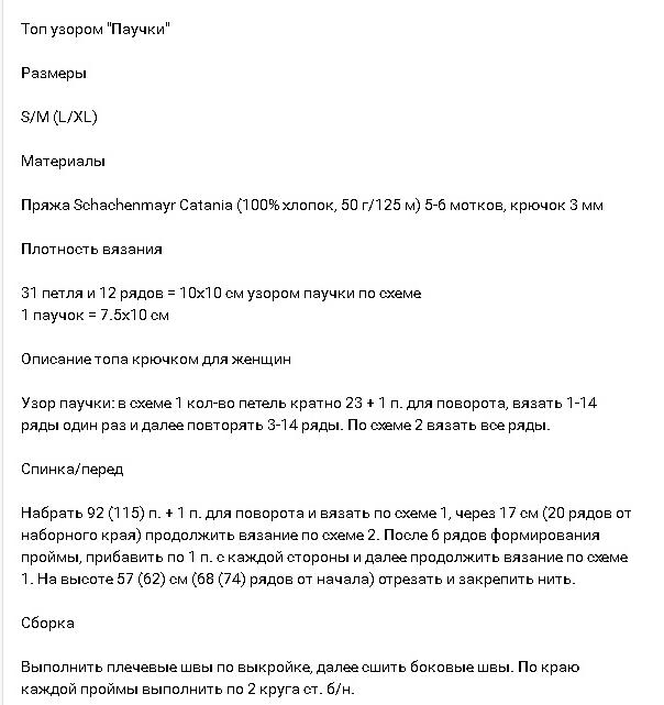 6018114_Letnii_topik_kruchkom__11 (604x641, 72Kb)