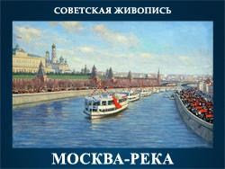 5107871_MOSKVAREKA_SOVETSKAYa_JIVOPIS (250x188, 90Kb)