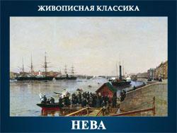 5107871_NEVA_JIVOPISNAYa_KLASSIKA (250x188, 47Kb)