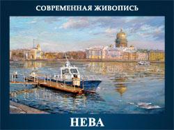 5107871_NEVA_SOVREMENNAYa_JIVOPIS (250x188, 52Kb)