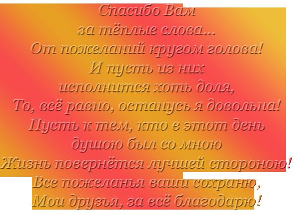 Стихи за поздравление к дню рождения от именинницы женских