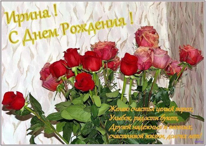 https://img1.liveinternet.ru/images/attach/d/0/142/296/142296111_Irina__5_.jpg