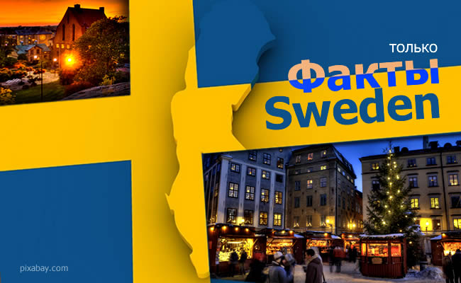 sweden_facts (650x400, 66Kb)