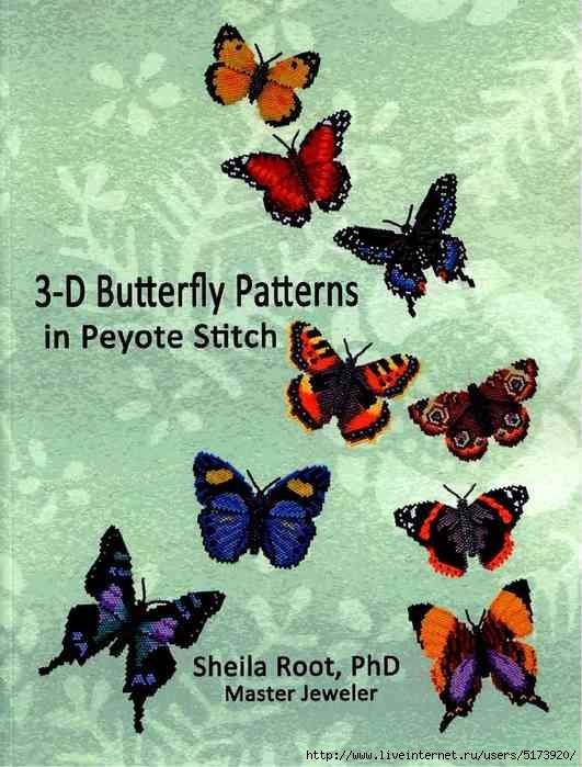 468_3D-Butterfly-Pat-001 (531x700, 207Kb)