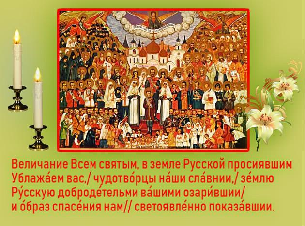 поздравление с праздником всех святых в земле русской просиявших ещё удовольствием веду