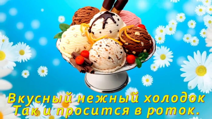 Открытка с днем мороженого картинки
