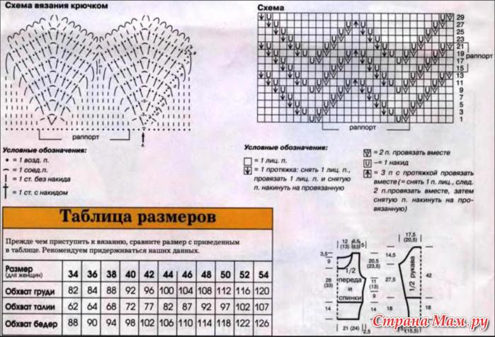6018114_Djemper2 (700x476, 523Kb)