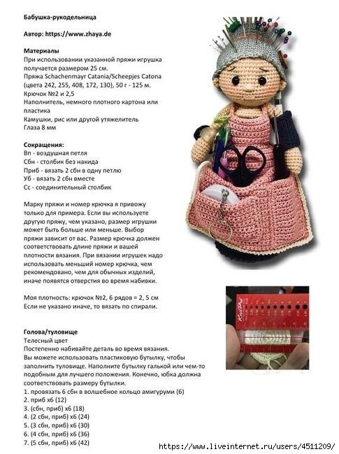 141709267_Babushkarukodelnitsa_1 (485x649, 175Kb)