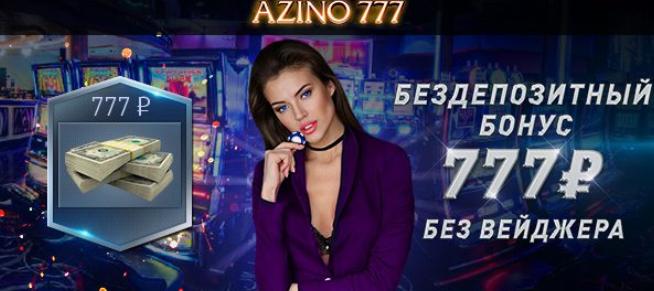 официальный сайт азино777 вейджер