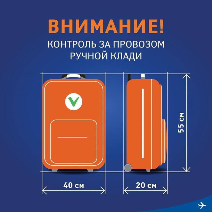 142461701 061818 0821 5 Правила провоза ручной клади в самолетах «Аэрофлота» в 2018 году
