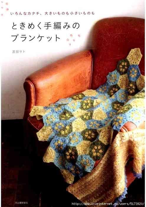 494_Lov-Hand-Blankets-001 (495x700, 163Kb)