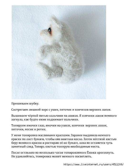 Yozhik_Shurshik_013 (525x700, 186Kb)
