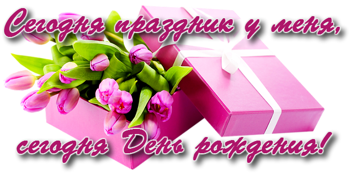 Ура день рождения принимаю поздравления картинки, юбилеем цветы открытки