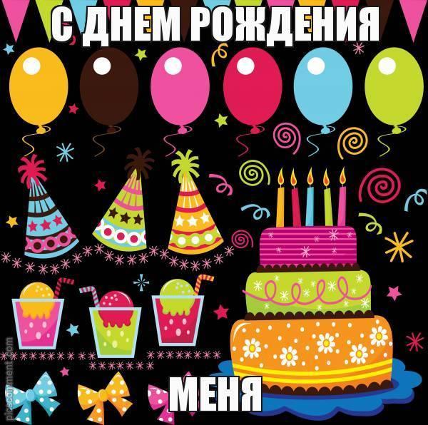 Открытки сегодня у меня день рождения