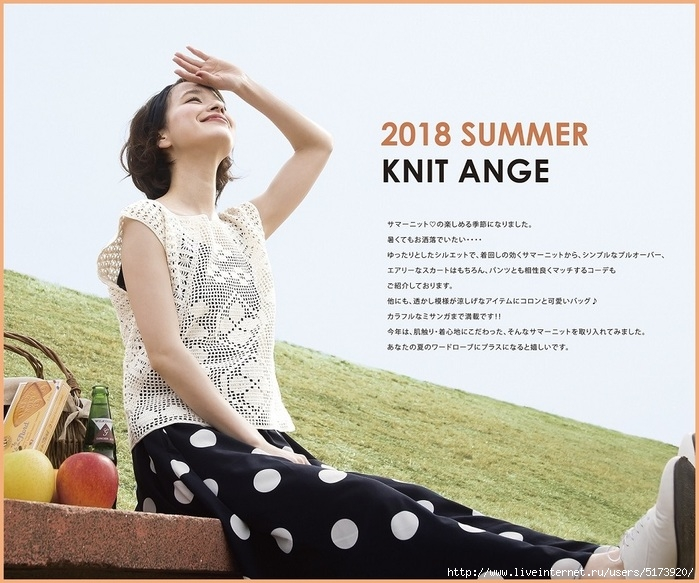 Knit Ange Summer 2018.
