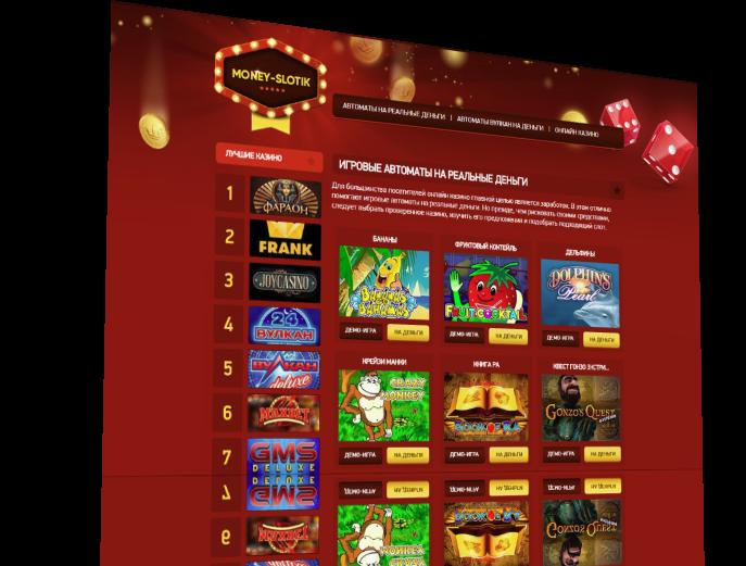 Онлайн игровые автоматы базар