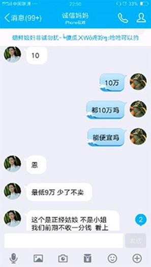 Секс ипорядок: зачем китайцы покупают жен рабынь