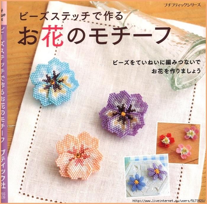 Petit Boutique Series №639 2017 — Beads Stitch Flower Motif.