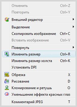 Программа для просмотра изображений FastStone Image Viewer
