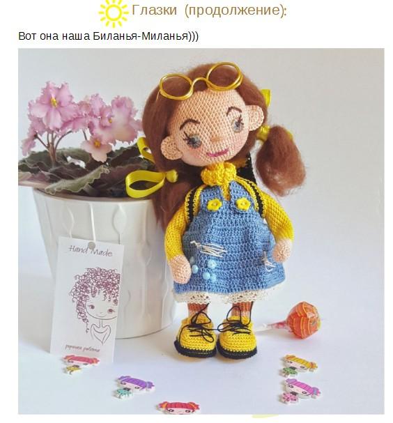 Кукла Билания