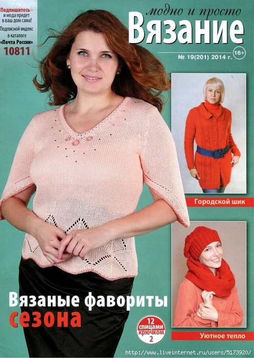 Вязание модно и просто №19 2014