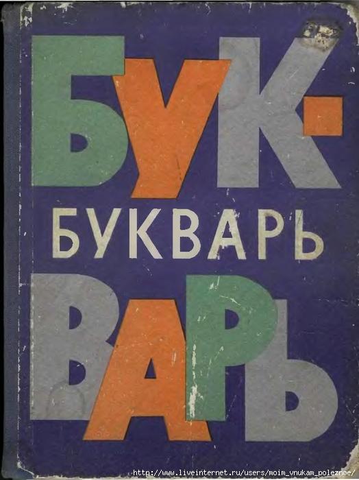 648_Bukvar_1_klass__1970_god_1 (524x700, 222Kb)