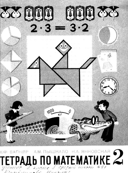 matematika-tetrad2-1986_1 (517x700, 265Kb)