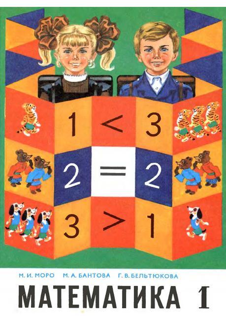 matematika-1-1986_1 (459x649, 293Kb)