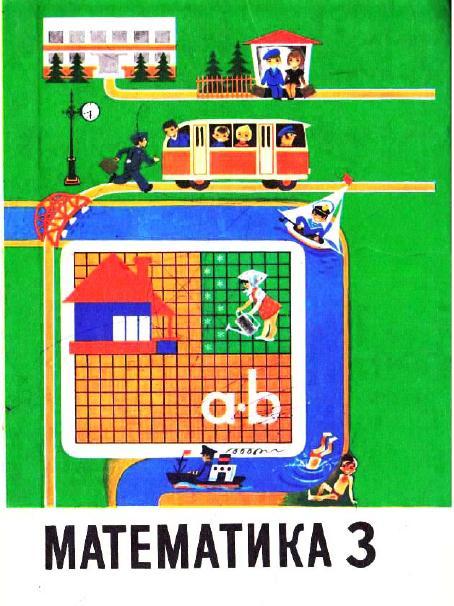 3_klass_Matematika(1991)(Pchelko_Bantova)_1 (454x606, 299Kb)