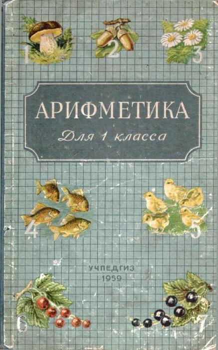 1_klass_Arifmetika(1959)(Polyak_Pchelko)_1 (437x700, 327Kb)