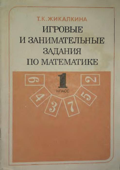 matemat-zanimat-1986_000 (494x700, 207Kb)