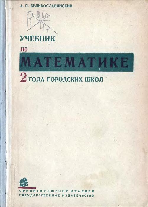 matematika-02-1932_1 (501x700, 243Kb)