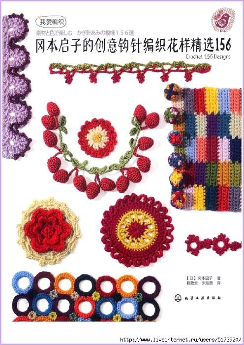 Crochet 156 Designs-0 (496x700, 256Kb)