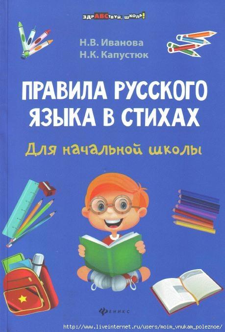 Ivanova_N_V_Kapustyuk_N_K_Pravila_rus_yaz_1 (459x676, 155Kb)