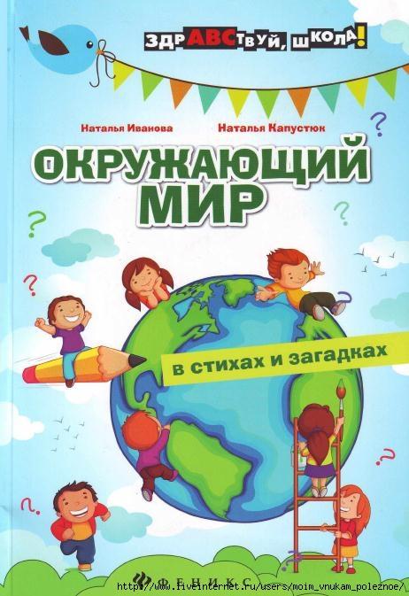 Okruzhayuschiy_mir_v_stikhakh_i_zagadkakh_1 (462x673, 178Kb)