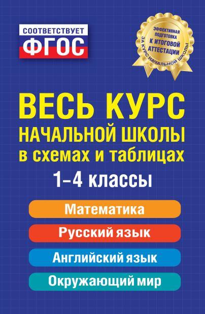 Ves_kurs_nachalnoy_shkoly_v_skhemakh_i_tablitsakh_1 (404x618, 231Kb)