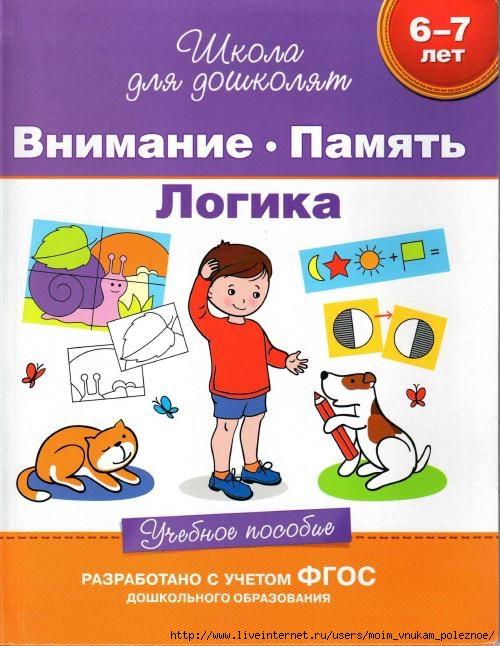 6-7_let_Vnimanie_pamyat_logika_Gavrina_S_E__Kutyavina_N_L__Toporkova_I_G__Scherbinina_S_V_1 (500x646, 204Kb)