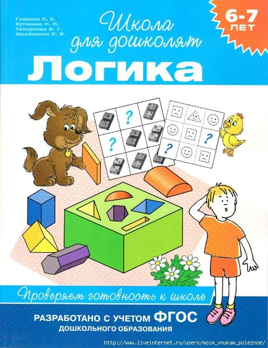 4_Gavrina_C_U_Kutyavina_N_L_-_Logika_6-7_let_Shkola_dlya_doshkolyat_-_2015_2 (539x700, 340Kb)