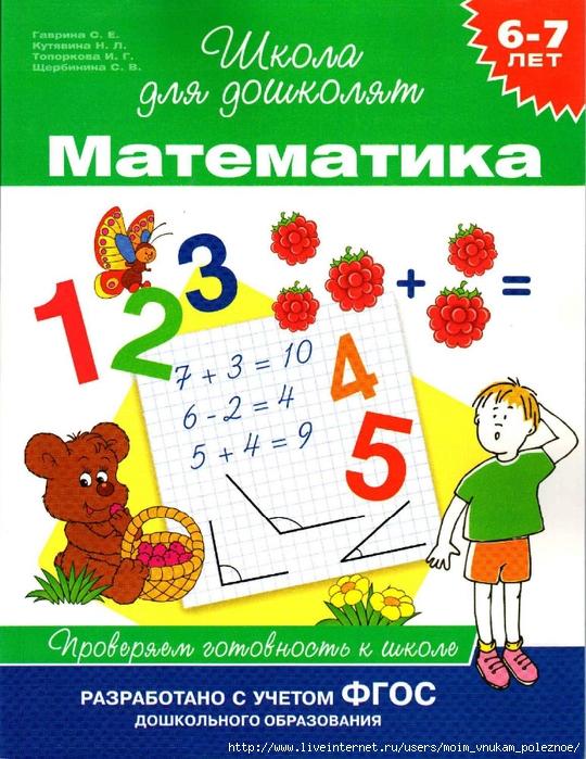 Gavrina_C_U_Kutyavina_N_L_-_Matematika_6-7_let_Proveryaem_gotovnost_k_shkole_Shkola_dlya_doshkolyat_2 (540x700, 351Kb)