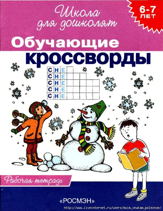 Обучающие КРОССВОРДЫ_1 (542x700, 364Kb)