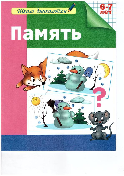 6-7_let_Pamyat_Gavrina_S_E__Kutyavina_N_L__Toporkova_I_G__Scherbinina_S_V_1 (494x700, 324Kb)