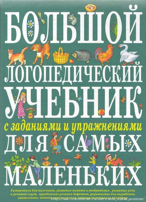 kosinova_e_m_bolshoy_logopedicheskiy_uchebnik_s_1 (507x700, 315Kb)
