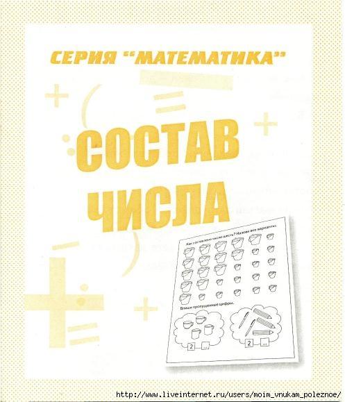 состав числа_1 (497x579, 149Kb)