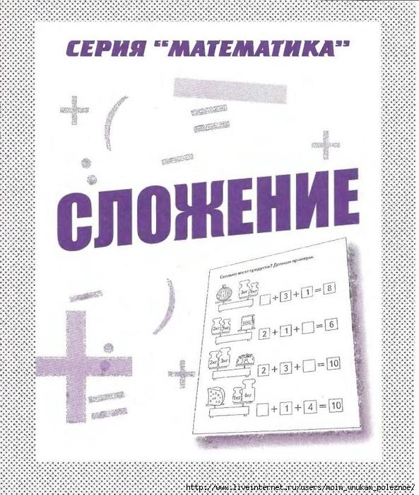 Slozhenie_Seria_Matematika_1 (593x700, 285Kb)