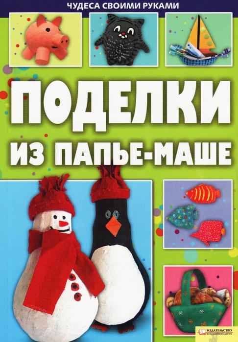 Podelki_papye_-_mashe_1 (486x700, 401Kb)