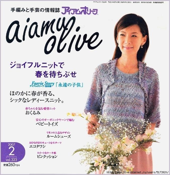 Aiamu Olive №323 2007
