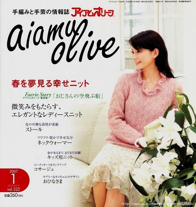 Aiamu Olive №322 2007