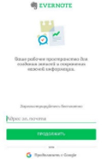 Evernote_5 (200x312, 18Kb)