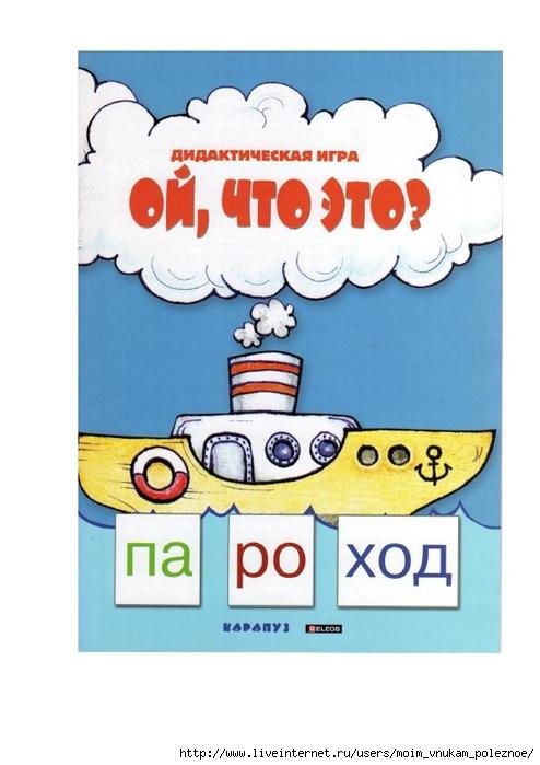 Suschevskaya_S_A_Oy_chto_eto_1 (494x700, 179Kb)